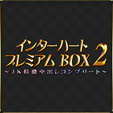 インターハート プレミアムBOX3 応援バナー