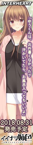 イイナリ姉色 ~お姉ちゃんさえいればいい!~ 応援バナー